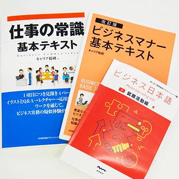 日本企業就職コースカリキュラム紹介